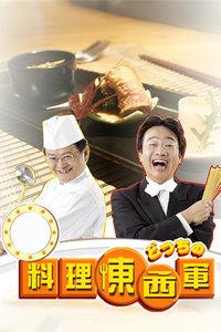 料理东西军 2005
