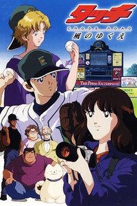棒球英豪剧场版 2001:风之去向