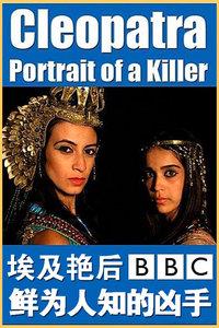 BBC之埃及艳后:鲜为人知的凶手