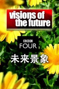 BBC之未来景象