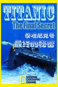 寰宇地理之泰坦尼克号最终的秘密
