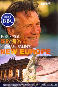 BBC之迈克·柏林新欧洲游记