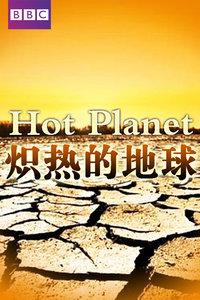 BBC之炽热的地球