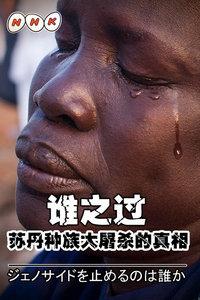 谁之过-苏丹种族大屠杀的真相