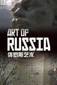 BBC之俄罗斯艺术