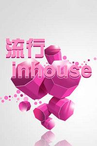 流行inhouse 2004