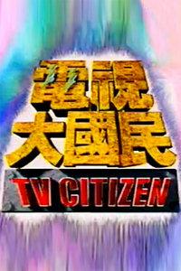 电视大国民 2004