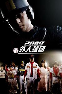 2009外人球团