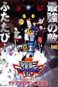 数码宝贝剧场版 2001:魔鬼兽的反攻