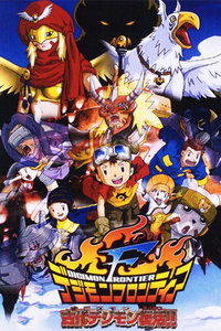数码宝贝剧场版 2002:古代数码兽复活