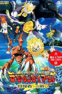 数码宝贝剧场版 2001:冒险者们的战斗