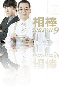 相棒 第九季