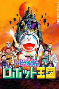 哆啦A梦剧场版 2002:大雄与机器人王国