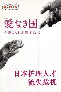 日本护理人才流失危机