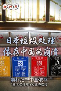 日本垃圾处理依存中国的崩溃