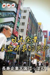 日本企业长盛不衰的奥秘