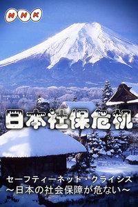 日本社保危机