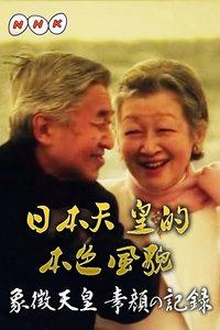 日本天皇的本色风貌