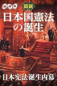 日本宪法诞生内幕