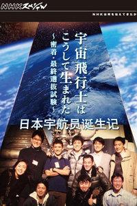 日本宇航员诞生记