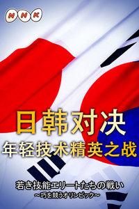 日韩对决-年轻技术精英之战