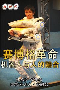 赛博格革命-机器人与人的融合