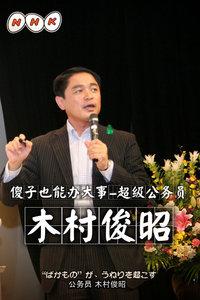 傻子也能办大事-超级公务员木村俊昭
