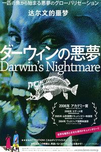 达尔文的噩梦
