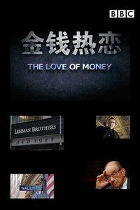 BBC之金钱热恋