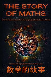 BBC之数学的故事