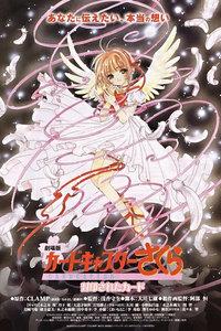 魔卡少女樱剧场版 2000:被封印的魔术卡片