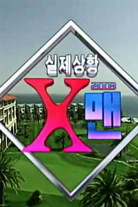 X·Man 2003(共8期全)