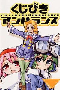 不公正抽签 OVA
