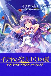 伊里野的天空 UFO的夏天