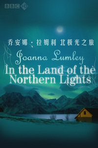 BBC之乔安娜·拉姆利 北极光之旅