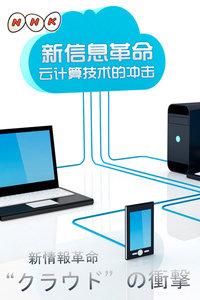 新信息革命-云计算技术的冲击