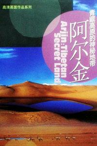 青藏高原的神秘地带:阿尔金