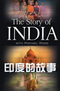 BBC之印度的故事