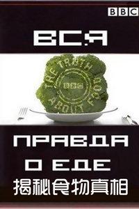 BBC之揭秘食物真相