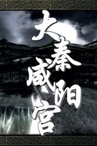 大秦咸阳宫
