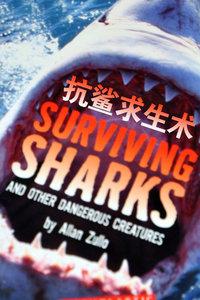 抗鲨求生术