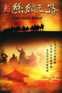新丝绸之路