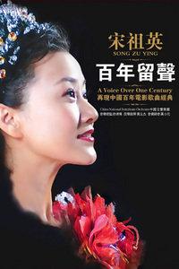 中国电影歌曲:百年留声