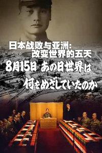 日本战败与亚洲:改变世界的五天