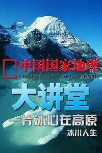 中国国家地理大讲堂之一片冰心在高原—冰川人生