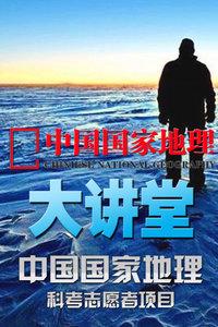 中国国家地理大讲堂之中国国家地理科考志愿者项目