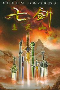 七剑上天山
