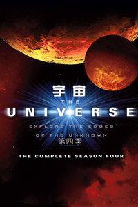 宇宙 第四季