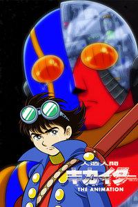 人造人间 OVA