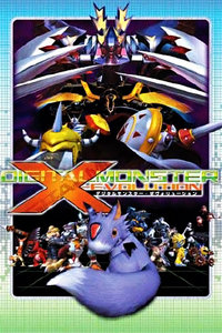 数码宝贝剧场版 2005:X-evolution